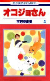 オコジョさん 4巻 漫画