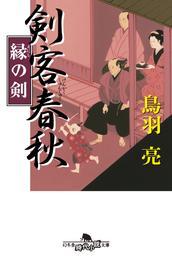 剣客春秋 縁の剣 漫画