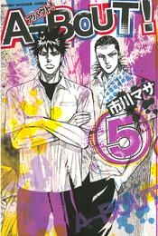 A-BOUT!(5) 漫画