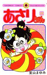 あさりちゃん(35) 漫画
