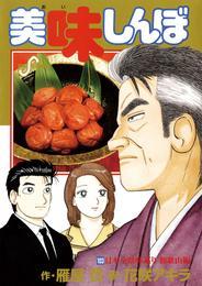 美味しんぼ(103) 漫画