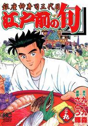 江戸前の旬 29 漫画