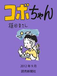 コボちゃん 2012年9月 漫画