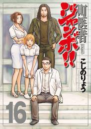 町医者ジャンボ!!(16) 漫画