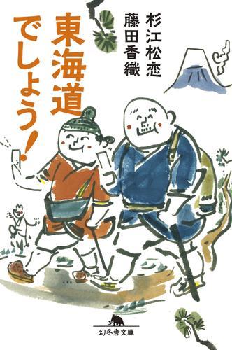 東海道でしょう! 漫画