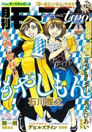 月刊モーニング・ツー 2014 1月号 漫画