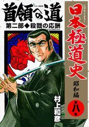 日本極道史~昭和編 第八巻 漫画