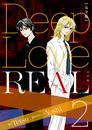 Deep Love REAL 〔完全版〕 2巻 漫画