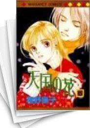 【中古】天国の花 (1-6巻) 漫画
