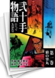 【中古】弐十手物語 (1-110巻) 漫画