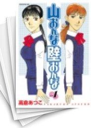 【中古】山おんな壁おんな (1-13巻) 漫画