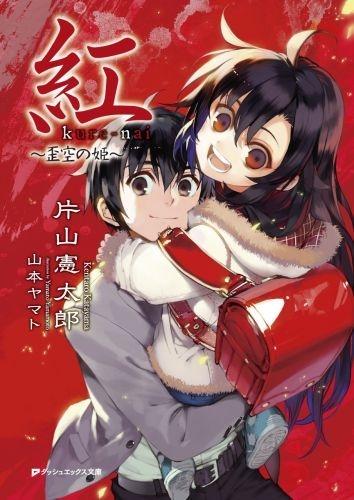 【ライトノベル】紅 〜歪空の姫〜 漫画