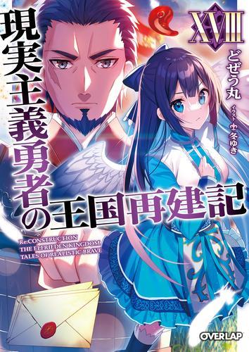 【ライトノベル】現実主義勇者の王国再建記 漫画