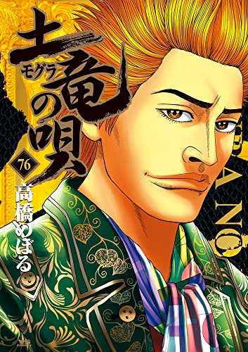土竜の唄 (1-57巻 最新刊) 漫画