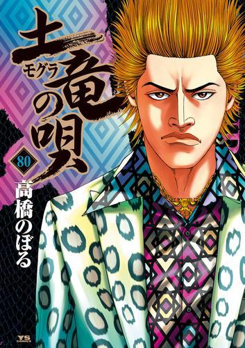 土竜の唄 (1-68巻 最新刊) 漫画