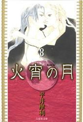 火宵の月 8 冊セット最新刊まで 漫画