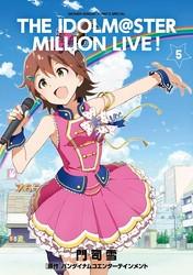 アイドルマスター ミリオンライブ! 5 冊セット最新刊まで 漫画