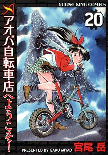 アオバ自転車店へようこそ! 漫画