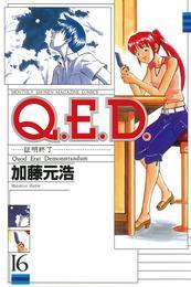 Q.E.D.―証明終了―(16) 漫画
