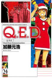 Q.E.D.―証明終了―(24) 漫画