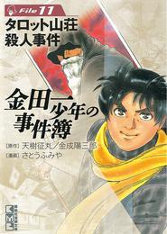 金田一少年の事件簿 File(11) 漫画
