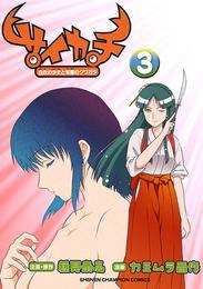 サイカチ 白衣の少女と秘蜜のクワガタ 3 漫画