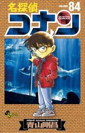 名探偵コナン(84) 漫画