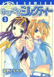 ゆびさきミルクティー 3巻 漫画