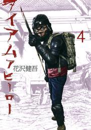 アイアムアヒーロー(4) 漫画
