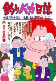 釣りバカ日誌(60) 漫画
