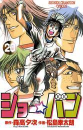 ショー☆バン(20) 漫画