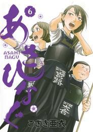 あさひなぐ(6) 漫画