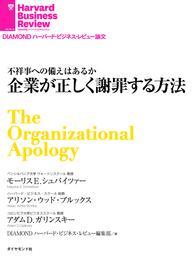 企業が正しく謝罪する方法 漫画