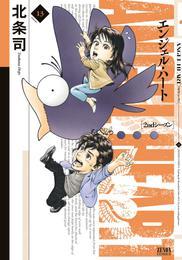 エンジェル・ハート 2ndシーズン 13巻 漫画
