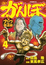 がんぼ ナニワ悪道編(4) 漫画