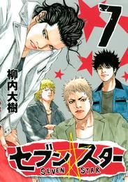 セブン☆スター(7) 漫画