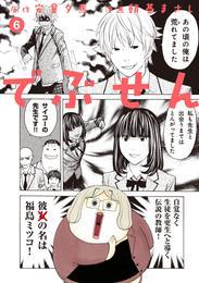 でぶせん(6) 漫画