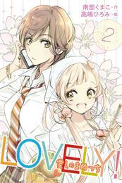 LOVELY!~愛しのまめっち 〈キス、したい……!〉2巻 漫画
