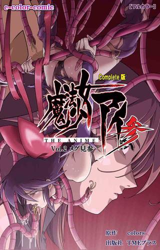 【フルカラー】魔法少女アイ 参 THE ANIME Vol.2 メグ見参 Complete版 漫画