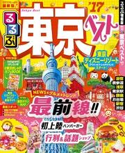 るるぶ東京ベスト' 漫画