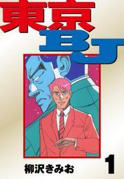 東京BJ(1) 漫画