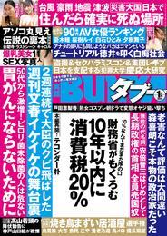 実話BUNKAタブー2020年1月号【電子普及版】