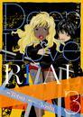 Deep Love REAL 〔完全版〕 3巻 漫画