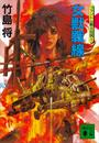 女獣戦線<ファントム戦士伝説1> 漫画