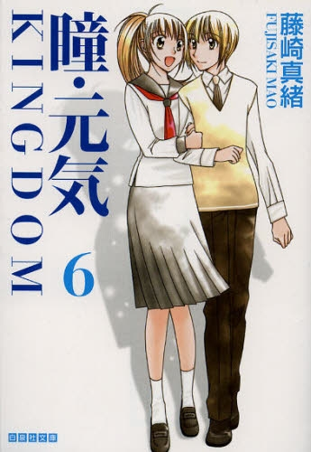 瞳・元気KINGDOM [文庫版] (1-6巻 全巻) 漫画