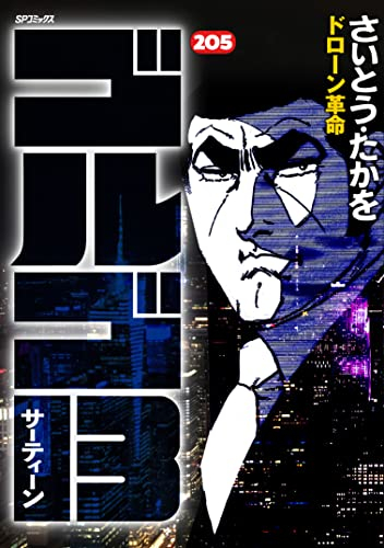 ゴルゴ13 [B6版] (1-187巻 最新刊) 漫画