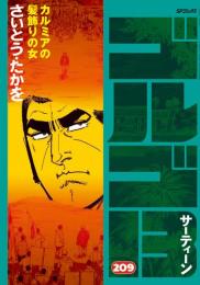 ゴルゴ13 [B6版] (1-200巻 最新刊)