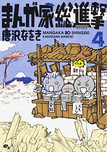 まんが家総進撃 漫画