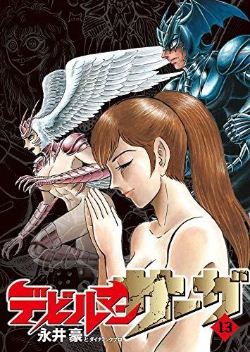 デビルマンサーガ (1-13巻 全巻) 漫画