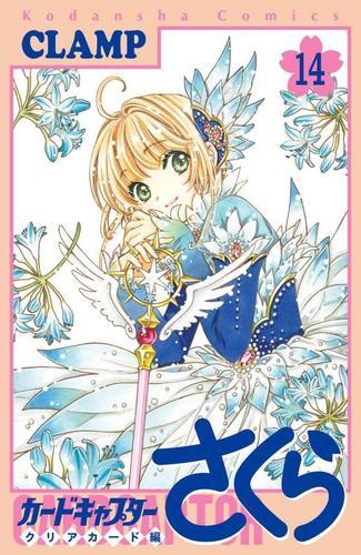 カードキャプターさくら クリアカード編 (1-10巻 最新刊) 漫画